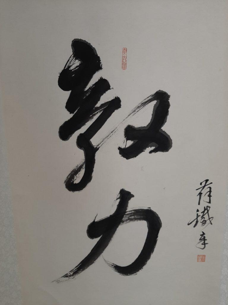 Wing Chun Ausdauer und Geduld